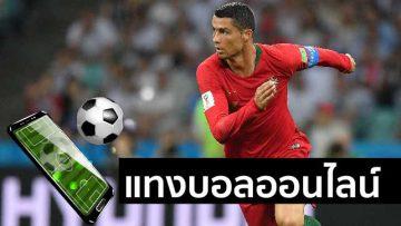 พนันบอลยูโร2021